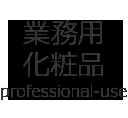 業務用化粧品 ロゴ