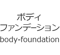 ボディファンデーション ロゴ