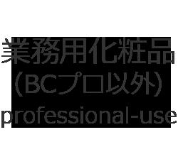 業務用化粧品(BCプロ以外) ロゴ